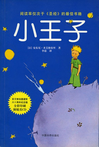 The Little Prince chinese cover